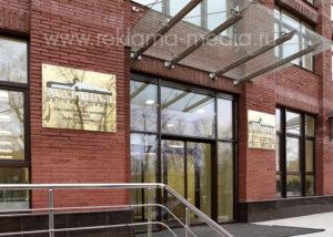 Представительские таблички из стекла и металла для бизнес центра