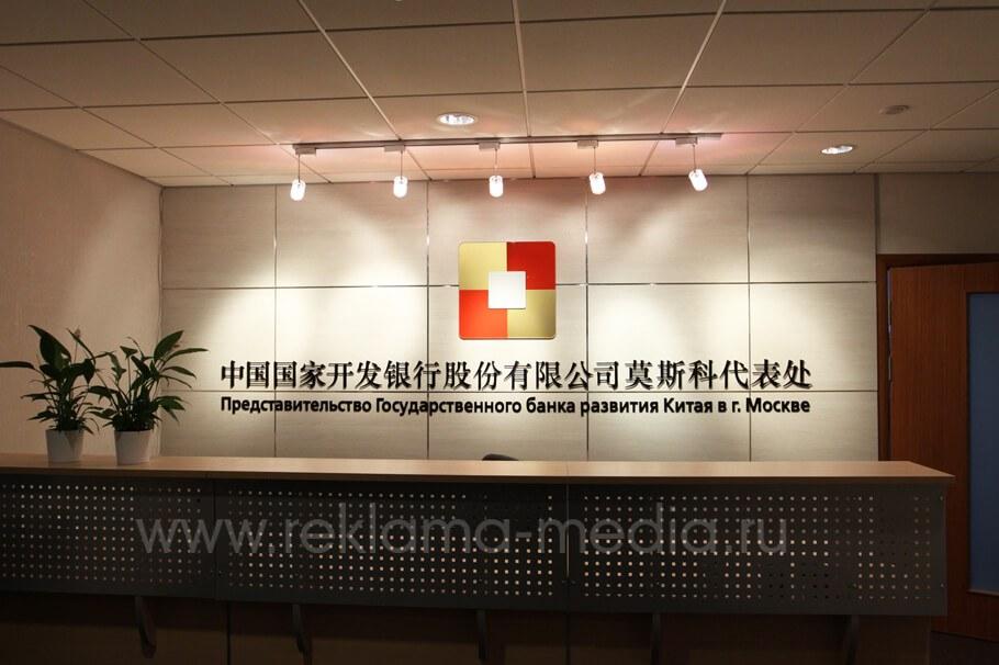 Интерьерная вывеска из цветных акрилов для ресепшн Государственного банка развития Китая