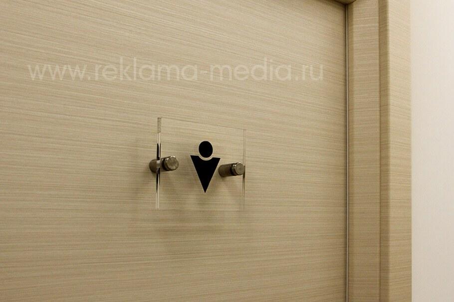 Акриловая табличка для офисного туалета