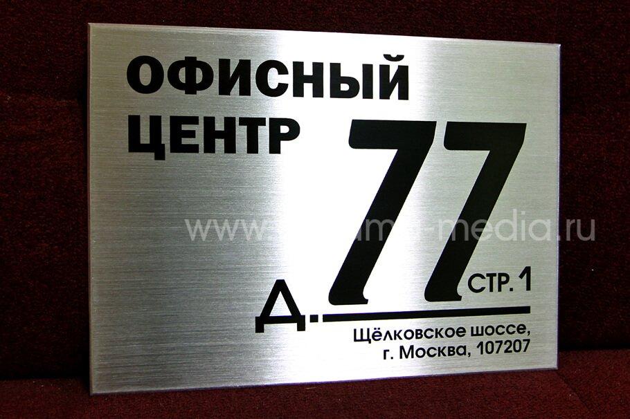 Алюминиевая фасадная табличка для офисного центра