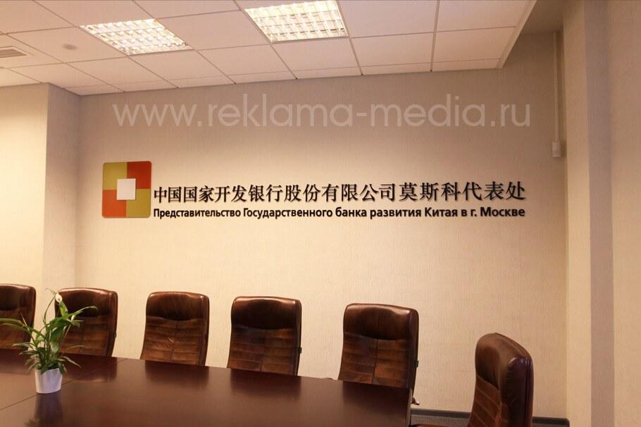 Акриловая вывеска для зала заседаний Государственного банка развития Китая