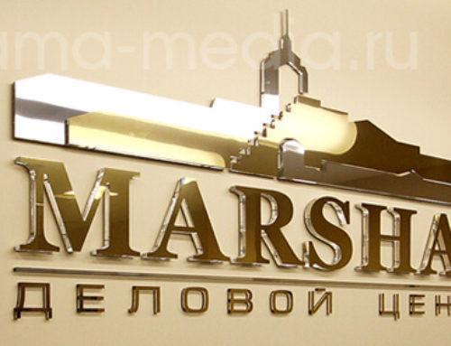 Представительские таблички для входа и интерьерная вывеска в холле Бизнес Центра «Маршал»