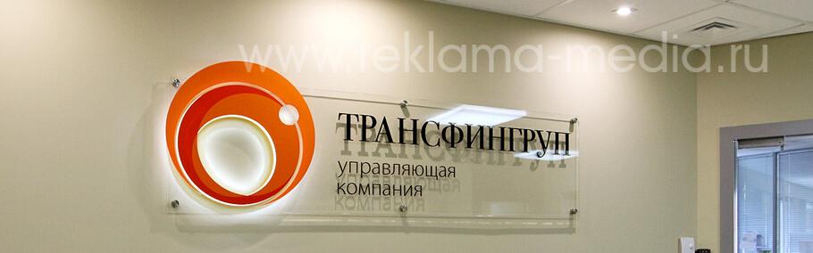 Световая акриловая вывеска для офиса компании