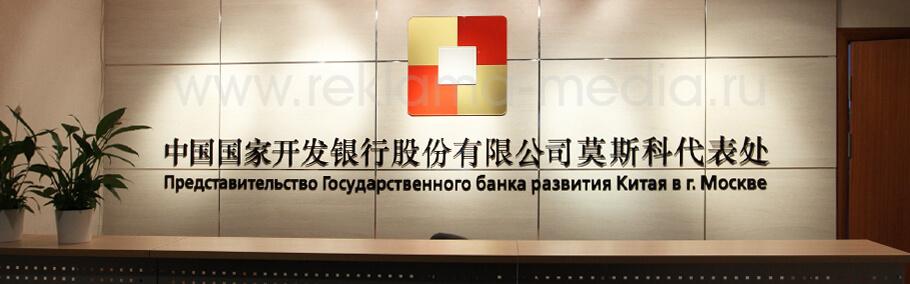 Вывески для Государственного банка развития Китая