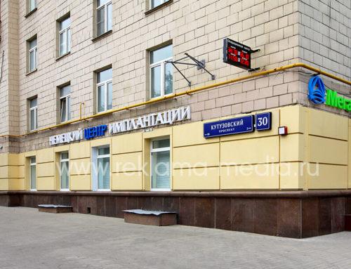 Фасадная вывеска для немецкого центра стоматологии