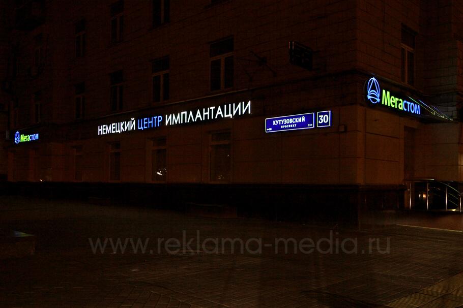 Фасадные светодиодные вывески для стоматологической клиники, ночное фото