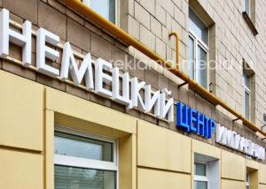 Объемные светодиодные буквы для стоматологической клиники