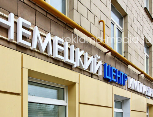 Объемные светодиодные буквы для фасада немецкого центра стоматологии