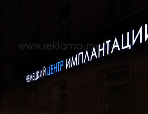 Светодиодные буквы для фасада немецкого центра стоматологии