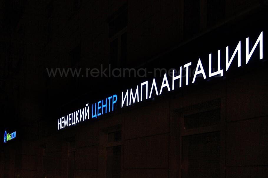 Ночной вид светодиодных букв, фасадная вывеска для стоматологии.
