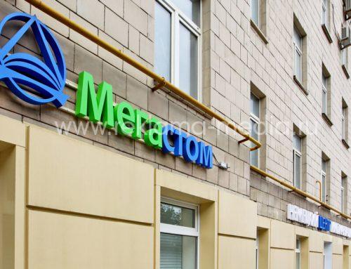 Светодиодный логотип для фасада немецкого центра стоматологии