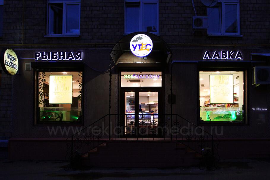 Ночное фото наружной рекламы для продуктового магазина Рыбная лавка