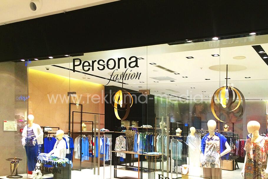 Объемные буквы временная вывеска для бутика женской одежды