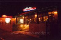 Вывеска для ресторана Альпийская терраса Вид ночью