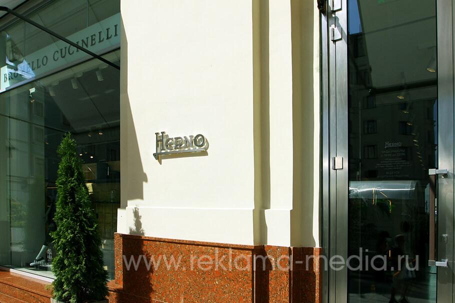 Миниатюрная фасадная вывеска на колонне для бутика одежды Объемные буквы из нержавеющей стали