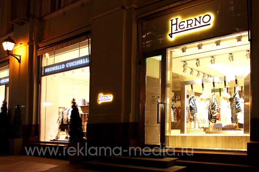 Ночное фото Фасадные вывески для бутика одежды в Столешниковом переулке