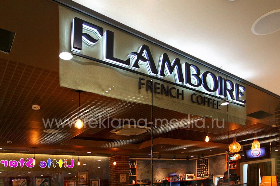 Объемные световые буквы на витринном стекле для оформления кафе в стиле Прованс