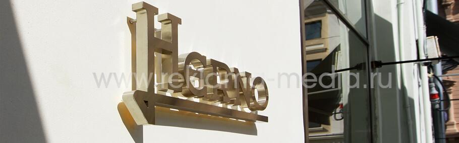 Рекламное оформление бутика одежды Herno