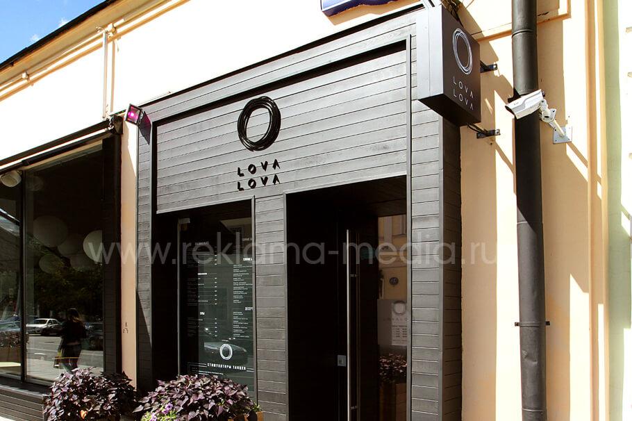 Уличная микро вывеска для кафе выполненная из акрилового стекла