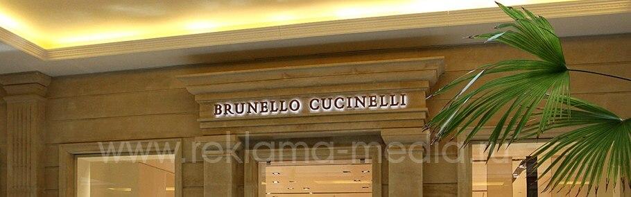 Вывеска для брендового магазина одежды Brunello Cucinelli