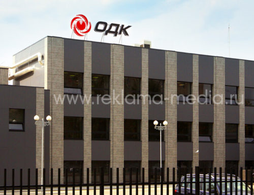 Информационная вывеска на крыше административного здания