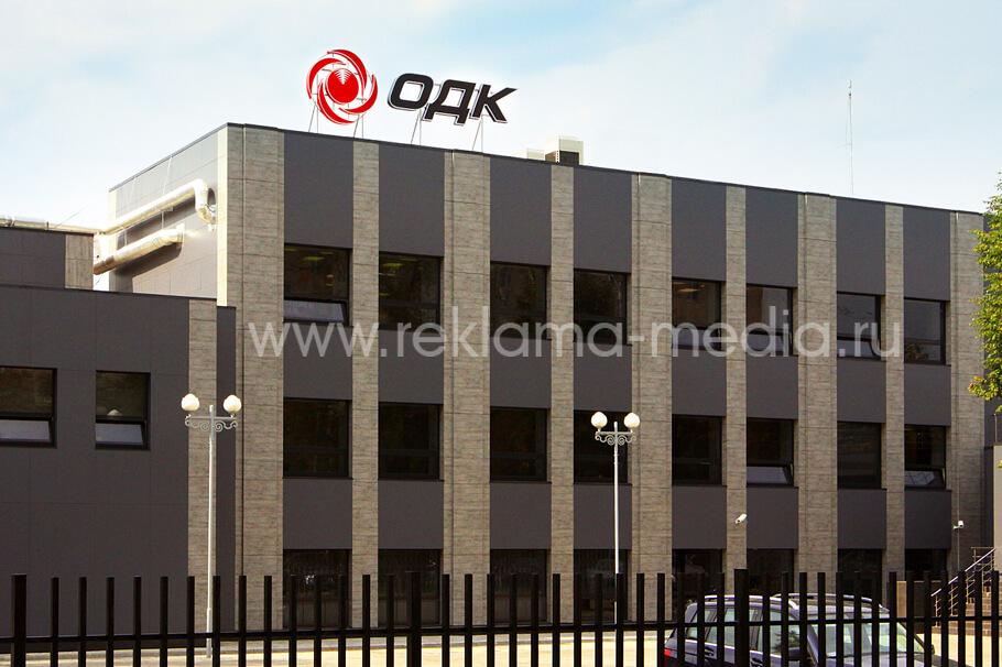 Информационная вывеска для Объединенной двигателестроительной корпорации на крыше административного здания