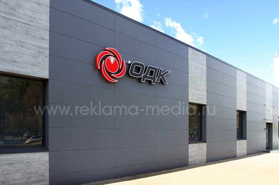 Светодиодные объемные буквы на фасаде проходной АО ОДК