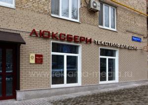 Светодиодные объемные буквы консоль и световая табличка вывеска для розничного магазина