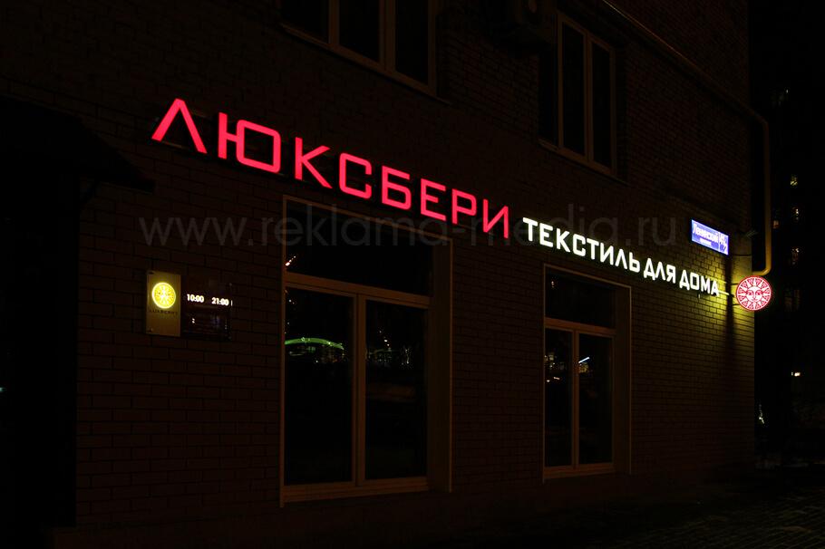 Фасадная вывеска и световая двухуровневая табличка для магазина Люксберри Ночное фото