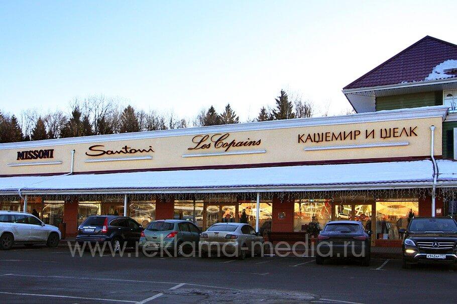 Фасадные вывески для брендовых магазинов дневное фото