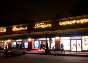 Ночной вид фасадных вывесок брендовых магазинов в Vnukovo Outlet Village
