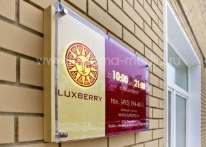 Двухуровневая световая представительская табличка часы работы Композит и акриловое стекло