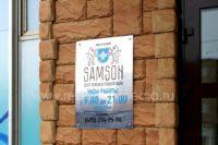 Алюминиевая фасадная табличка с часами работы медицинского центра