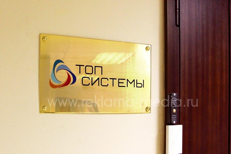 Латунная табличка 3мм с фаской и многоцветной эмалью