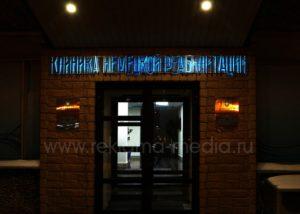 Световая вывеска для медицинского центра объемные буквы из металла
