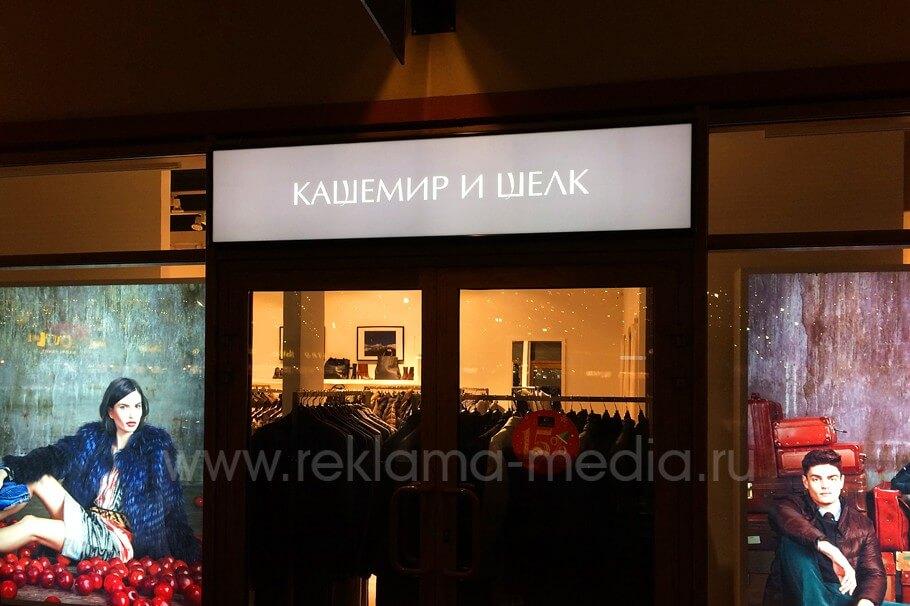 Быстросменные лайтбоксы в витринах и над входом в магазин Кашемир и Шелк