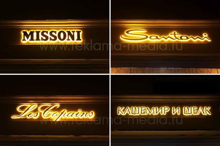Фасадные вывески для брендовых магазинов, фото брендов крупным планом