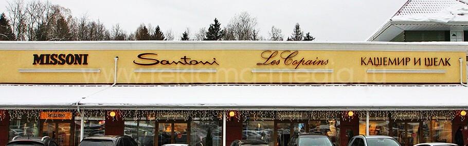 Фасадные вывески для брендовых магазинов в Vnukovo Outlet Village
