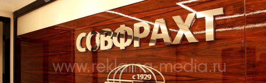 Интерьерная вывеска для VIP зоны офиса компании Совфрахт