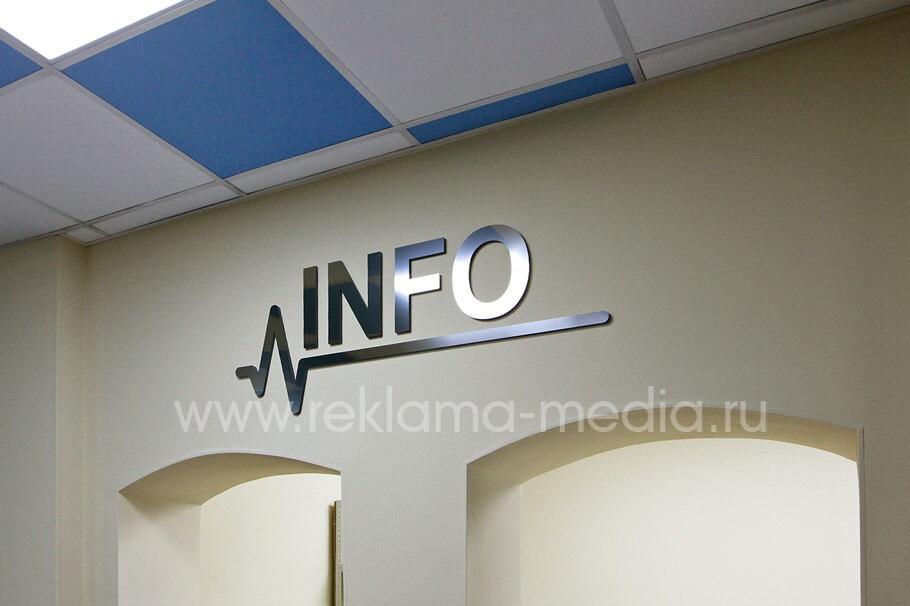 Несветовая вывеска при входе в медицинский центр в зоне администраторов