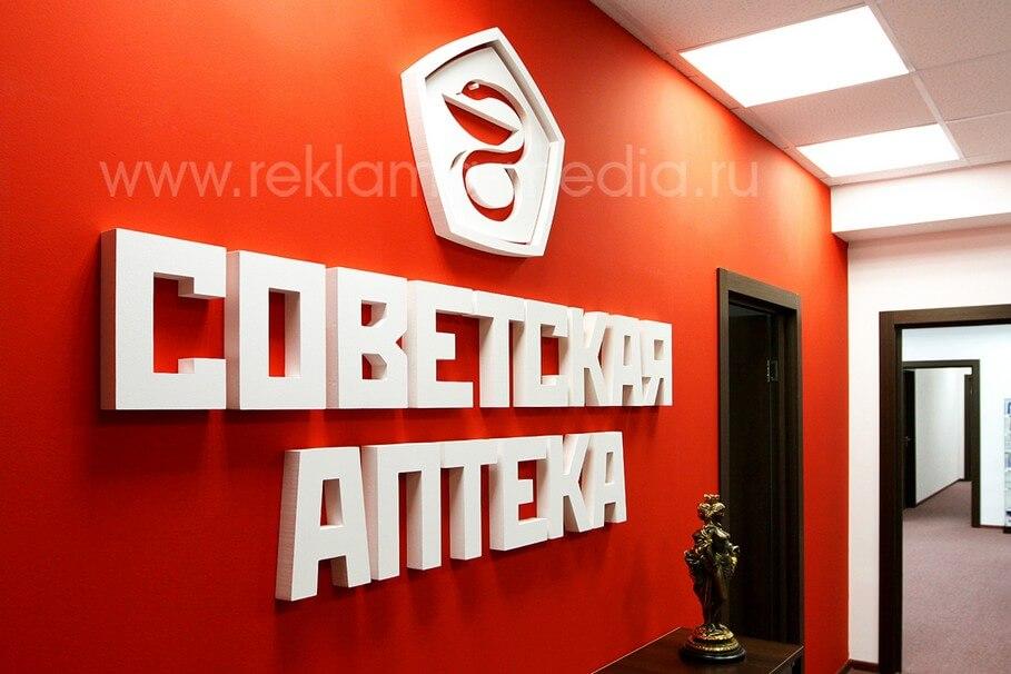 Объемные буквы для офиса Несветовая вывеска в виде логотипа компании