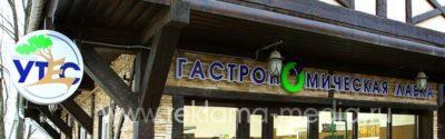 Объемные светодиодные буквы фасадная вывеска для гастрономической лавки