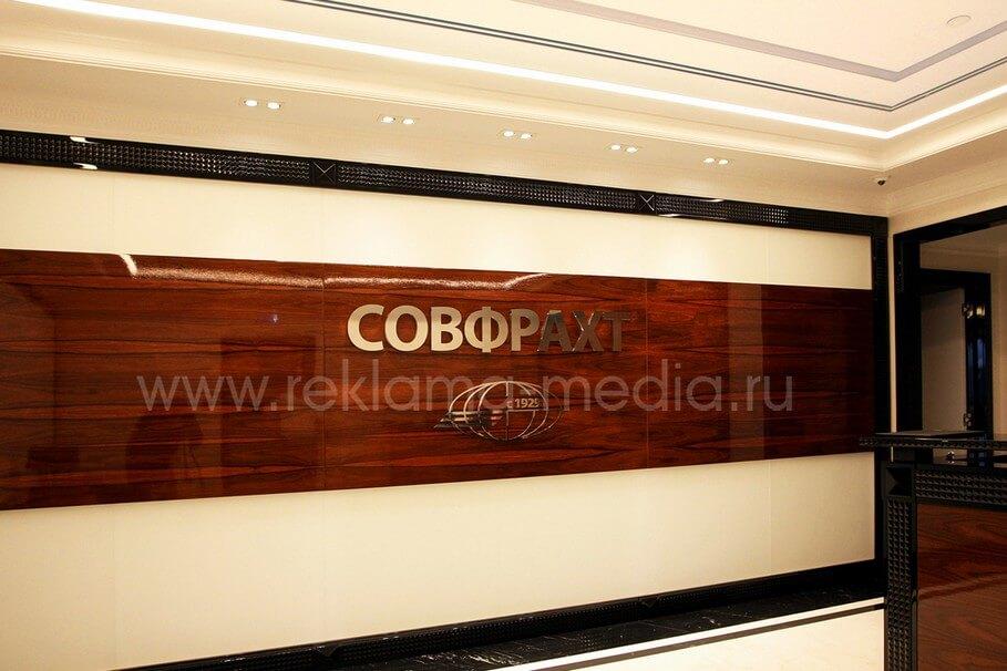 Общий план вывески в VIP зоне офиса компании Совфрахт