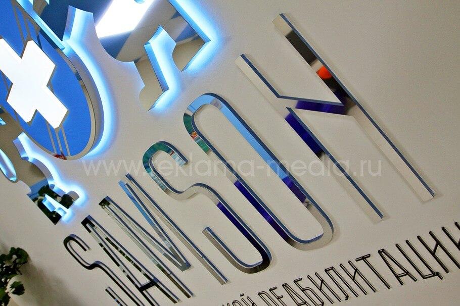 Реализация брендовой надписи названия медицинского центра
