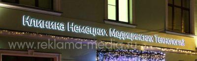Светодиодная фасадная вывеска и консоль для клиники немецких медицинских технологий