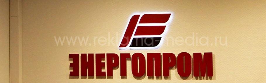 Светодиодная вывеска для ресепшн офиса компании энергопром