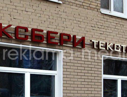 Светодиодная вывеска и световая двухуровневая табличка для фасада магазина «Люксберри»