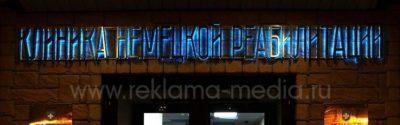 Световая вывеска для медицинского центра Cамсон
