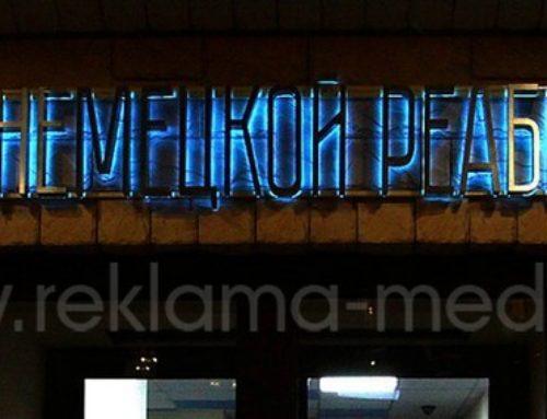 Световые объемные буквы из металла — фасадная вывеска для медицинского центра «Самсон»