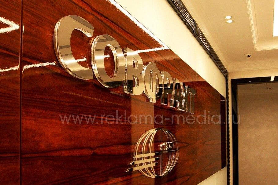 Вывеска для VIP зоны офиса компании Совфрахт вид слева
